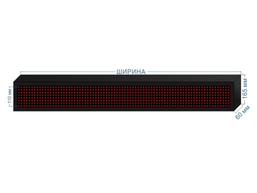 Купить электронное табло « бегущая строка bs-8-110 » у производителя.