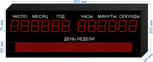"""Электронное табло часы-календарь """"LEDTEX-CN-HMS-D-75-DN60_v1"""""""