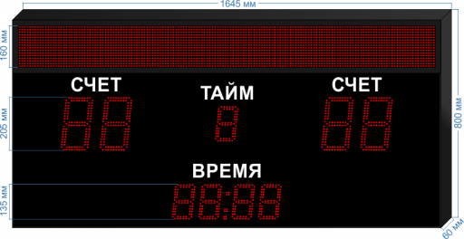 "Спортивное табло для футбола sp-ft-205-bs160_v1 1645x800x60 мм. ООО ""Светодиодные Технологии"""