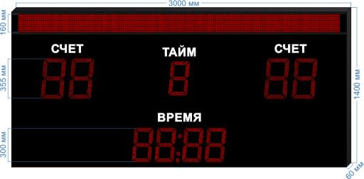 "Спортивное табло для футбола sp-ft-355-bs160_v1 3000x1400x60 мм. ООО ""Светодиодные Технологии"""