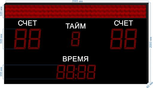 "Спортивное табло для футбола sp-ft-505-bs320_v1 3565x2000x60 мм. ООО ""Светодиодные Технологии"""