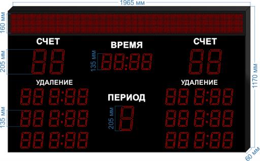 """Электронное табло для хоккея LEDTEX-SP-HK-205-BS160_v2 1965x1170x60 мм. ООО """"Светодиодные Технологии"""""""