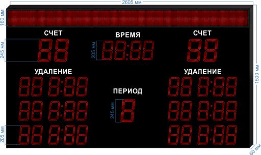 """Электронное табло для хоккея LEDTEX-SP-HK-245-BS160_v2 2605x1500x60 мм. ООО """"Светодиодные Технологии"""""""