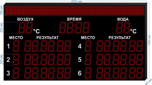 """Электронное табло для плавания LEDTEX-SP-PL-VG205-6D_v3 2605x1400x60 мм. ООО """"Светодиодные Технологии"""""""