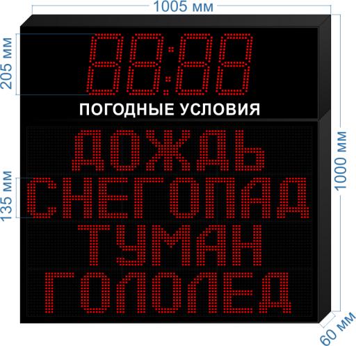 "Электронное табло погодных условий ""LEDTEX-PU-135-P10-HM-205_v1"""