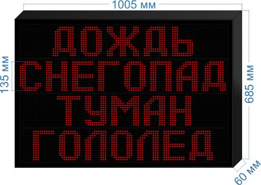 "Электронное табло погодных условий ""LEDTEX-PU-135-P10_v1"""