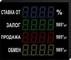 Табло для ломбарда LB-205-4x4_v1