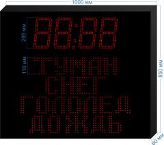 Табло погодных условий PU-110_HM-205_v1