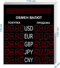 Табло курсов валют KV-135-4x5BS