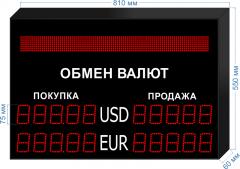 Табло курсов валют KV-75-5x2BS