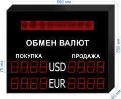 Табло курсов валют KV-75-4x2BS